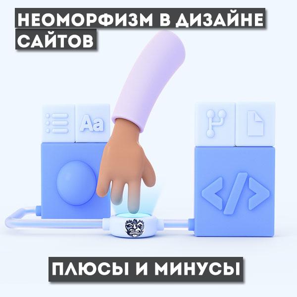 Дизайн сайтов: неоморфизм