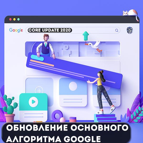 Статья про обновление гугл