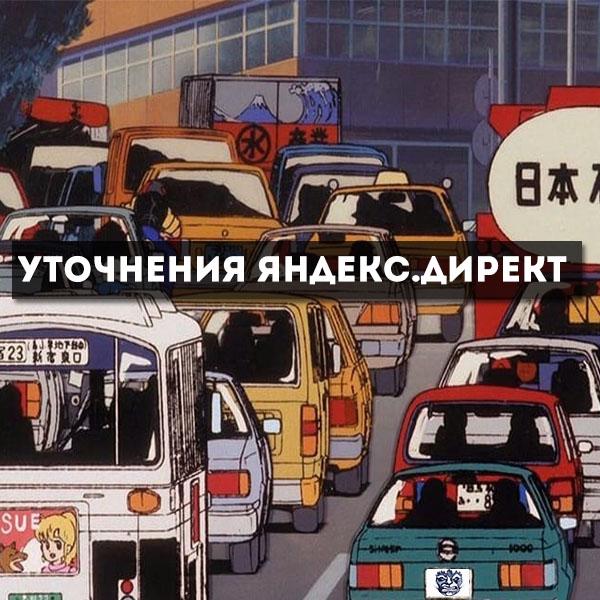 Уточнения в Яндекс.Директ