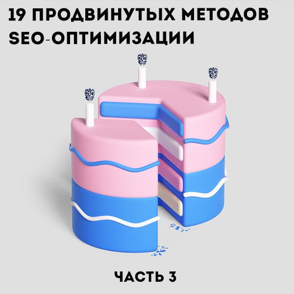 19 методов seo-оптимизации