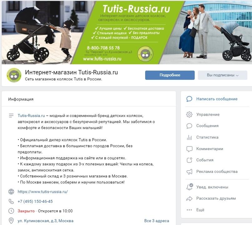 Сообщество Вконтакте монобрендового магазина