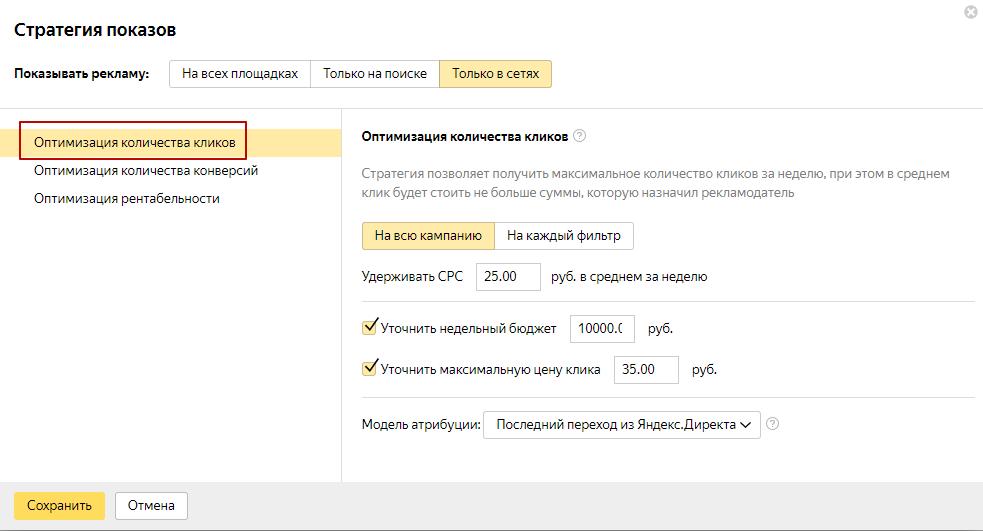 Смарт-баннеры Яндекс.Директ