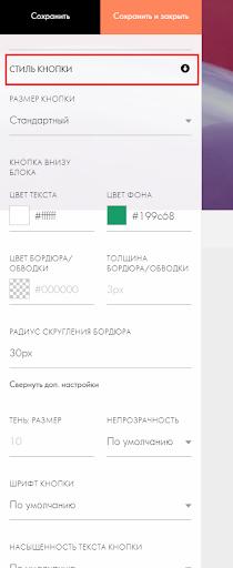 Вкладка редактирования кнопки в Настройках