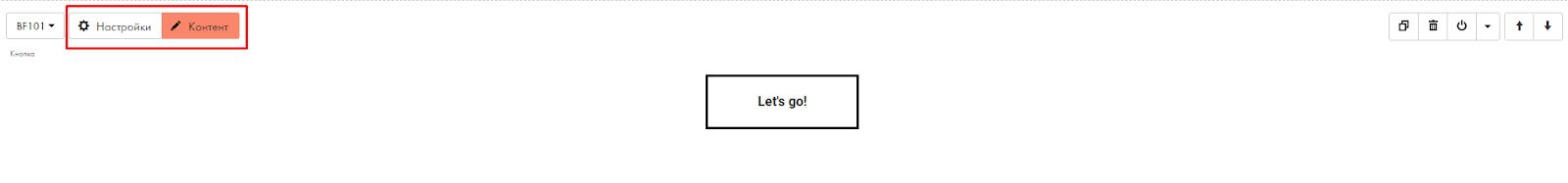 Здесь можно отредактировать кнопку