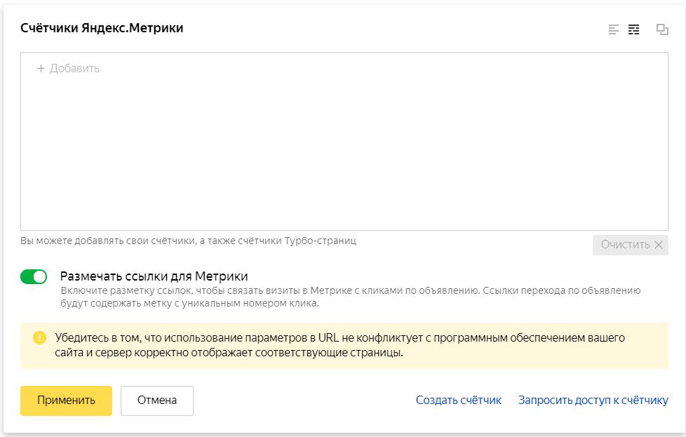 Остановка показов при неработающем сайте – настройка Яндекс.Метрики