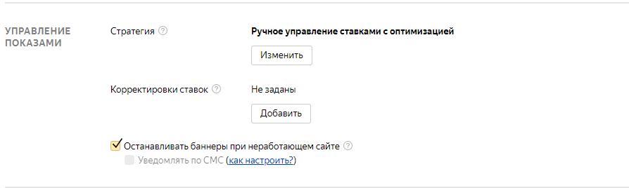 Баннер на поиске Яндекс.Директ