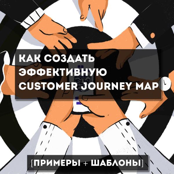 Как создать эффективную customer journey map