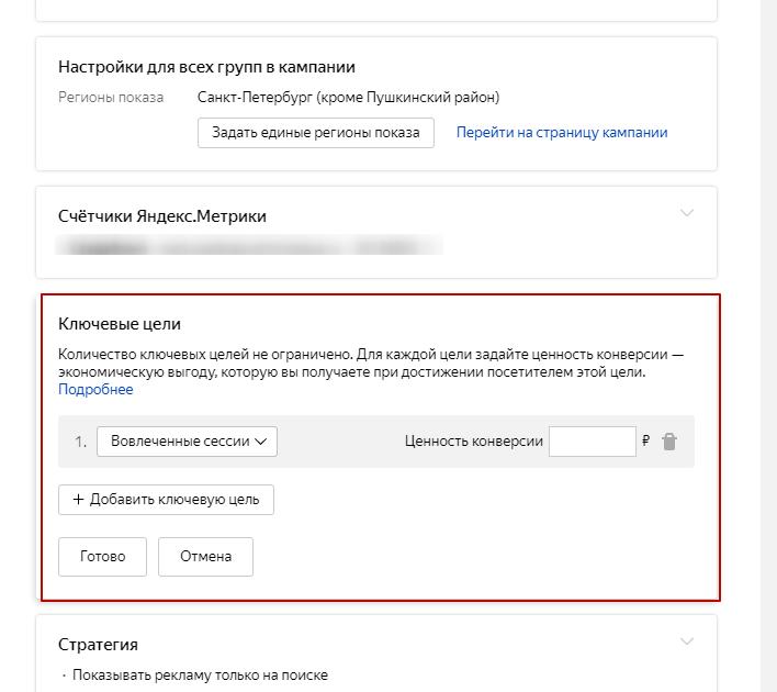 Ключевые цели Яндекс.Директ