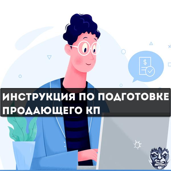 Инструкция по подготовке продающего КП