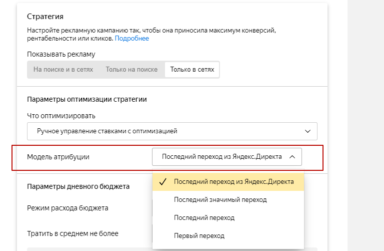 """Модель атрибуции """"Последний переход из Яндекс.Директа"""""""