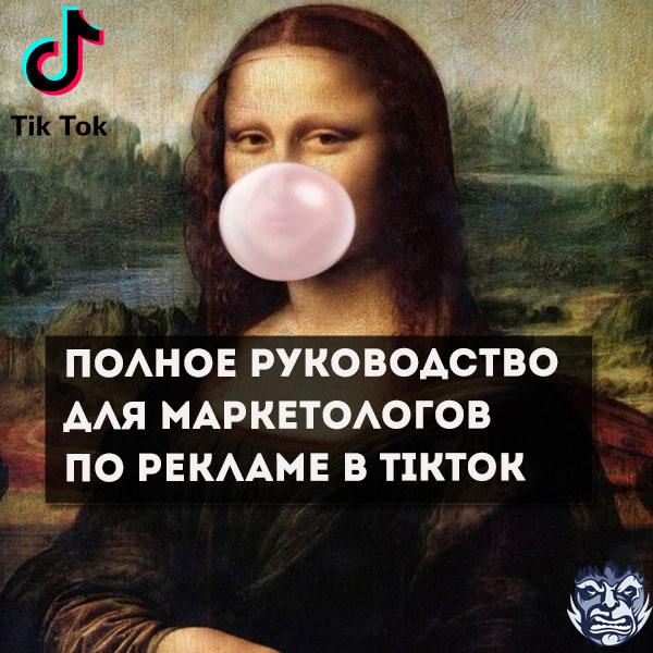 Полное руководство для маркетологов по рекламе в TikTok