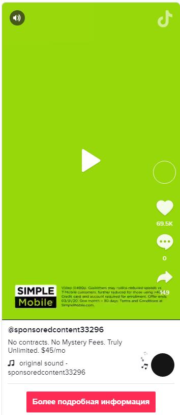 Примеры эффективной рекламы TikTok