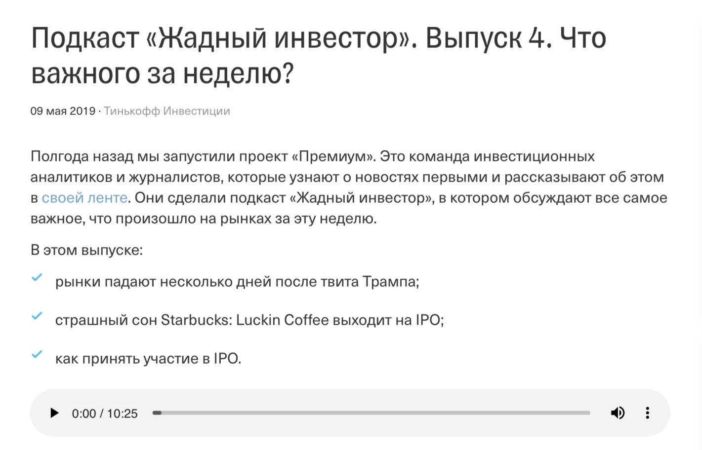 """выпуск подкаста """"Жадный инвестор"""" от Тинькофф"""