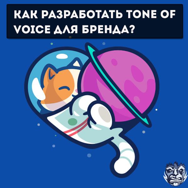 Как разработать tone of voice для бренда?