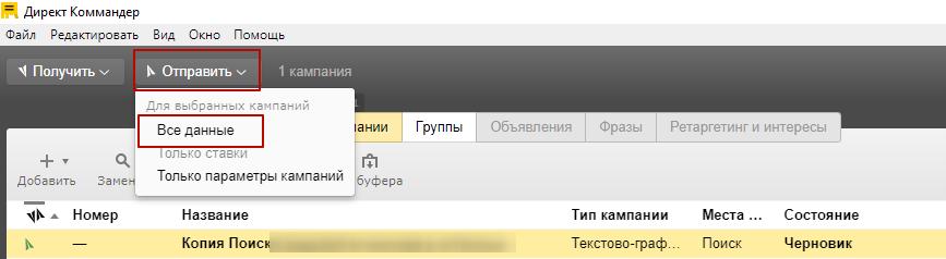Копирование через Директ Коммандер