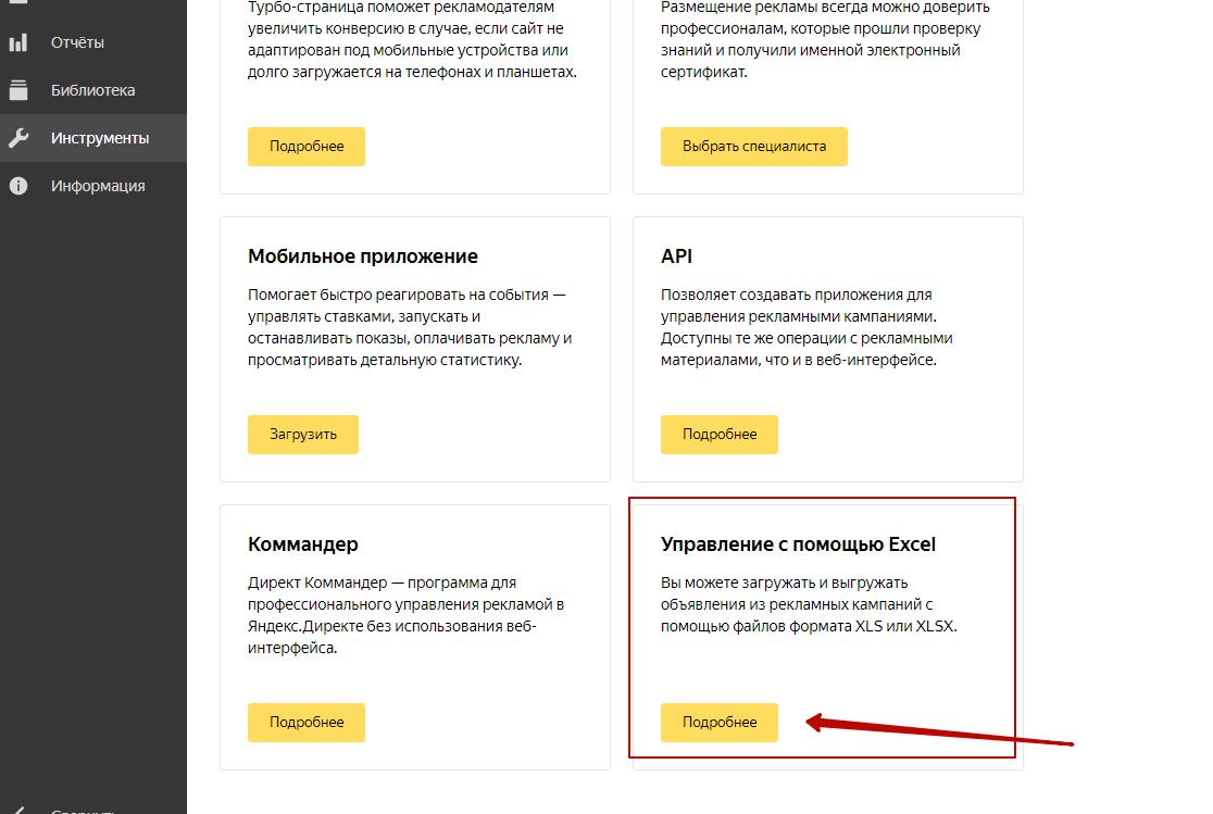 Выгрузка кампании через веб-интерфейс рекламного кабинета