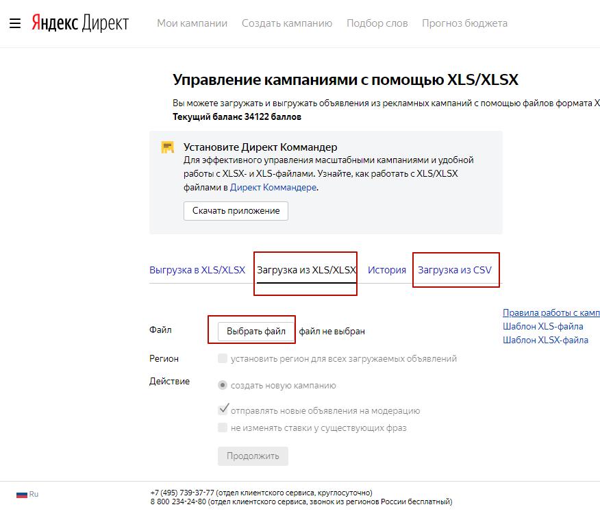 Перенос рекламных кампаний через веб-интерфейс рекламного кабинета