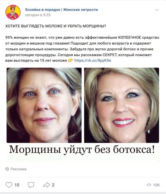Пример рекламной публикации от лица сообщества на маркет платформе вк