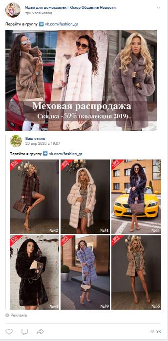 Пример публикации-репоста на маркет платформе вк