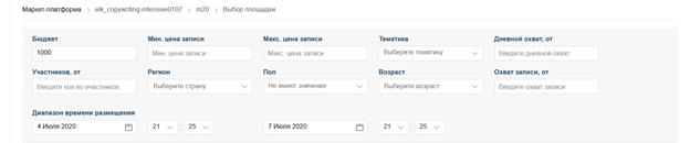 Подбор сообществ для размещения рекламы на маркет-платформе Вконтакте