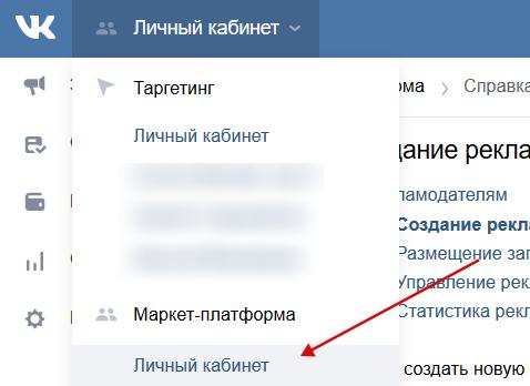 Маркет платформа вконтакте