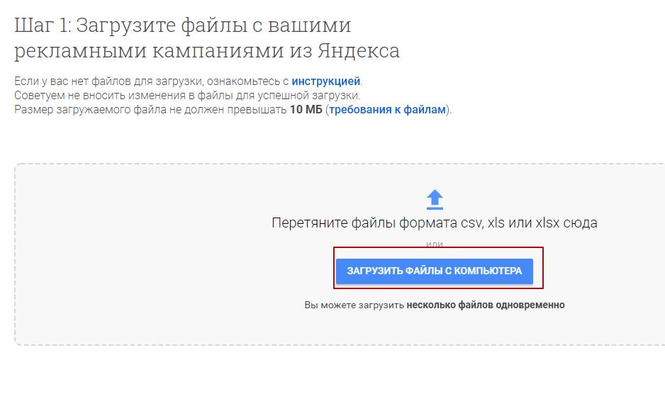Перенос кампании из яндекса в гугл
