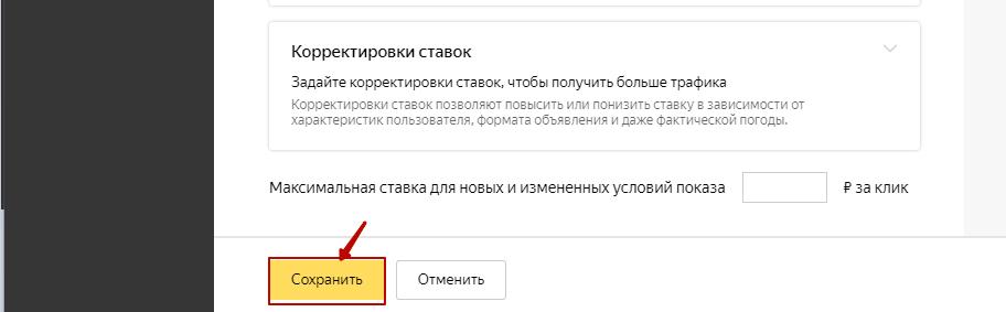 Регионы Яндекс Директ