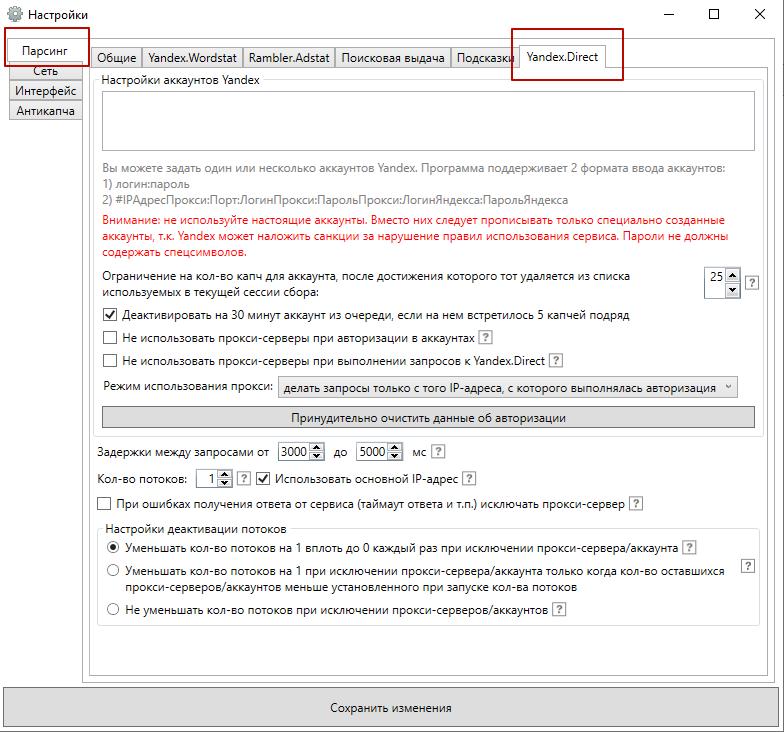 Словоеб: вкладка Яндекс.Директ