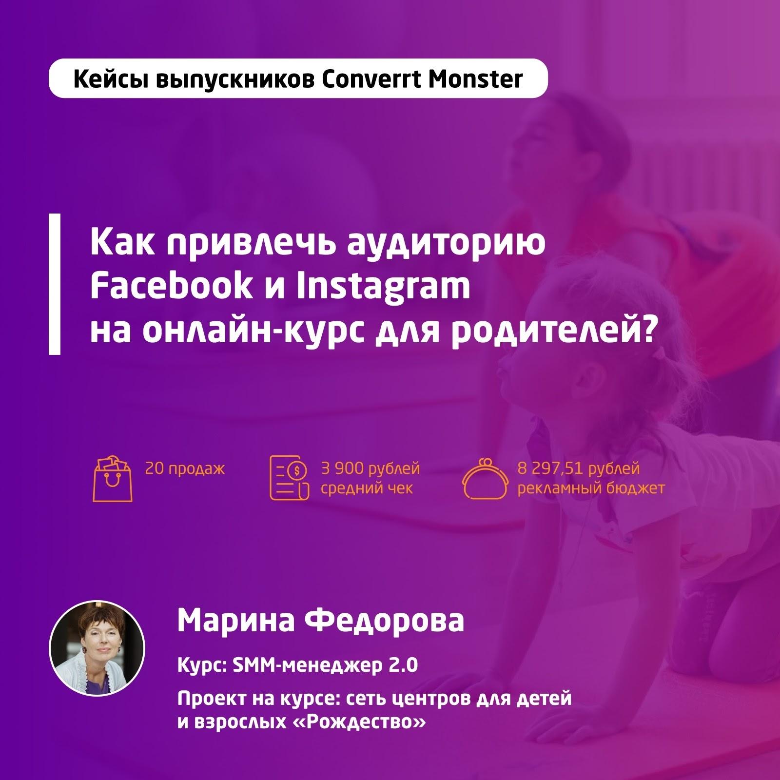 Кейс ученицы на курсе SMM-менеджер Марины Федоровой