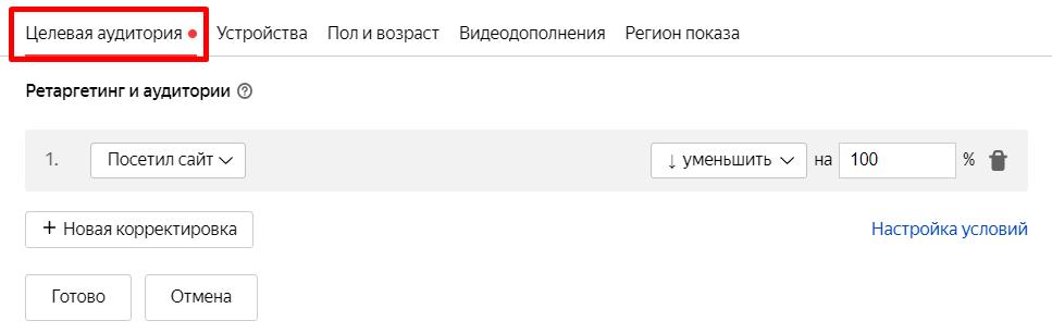 Корректировка ставок в Яндекс.Директ