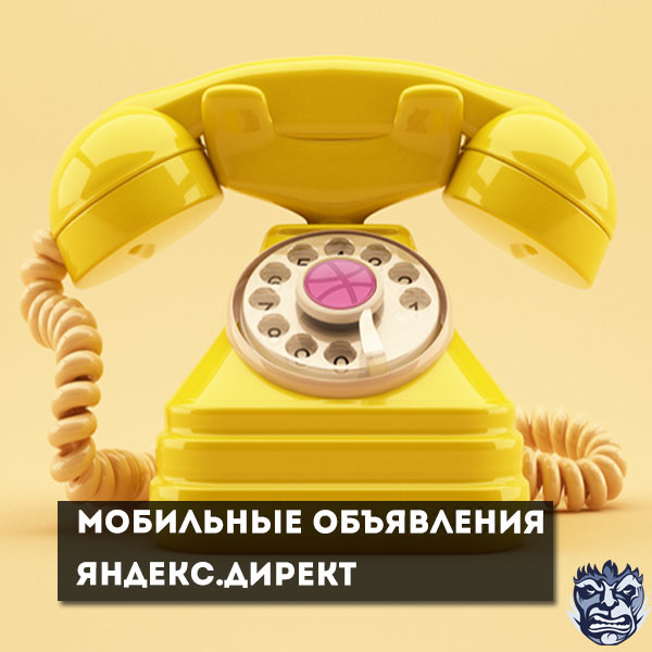 Мобильные объявления Яндекс.Директ