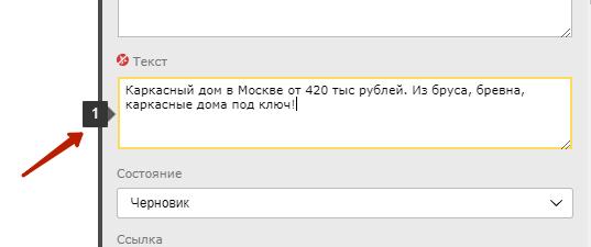 Текст объявления яндекс директ