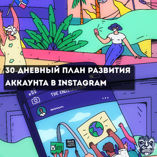 30-дневный план развития аккаунта в Instagram