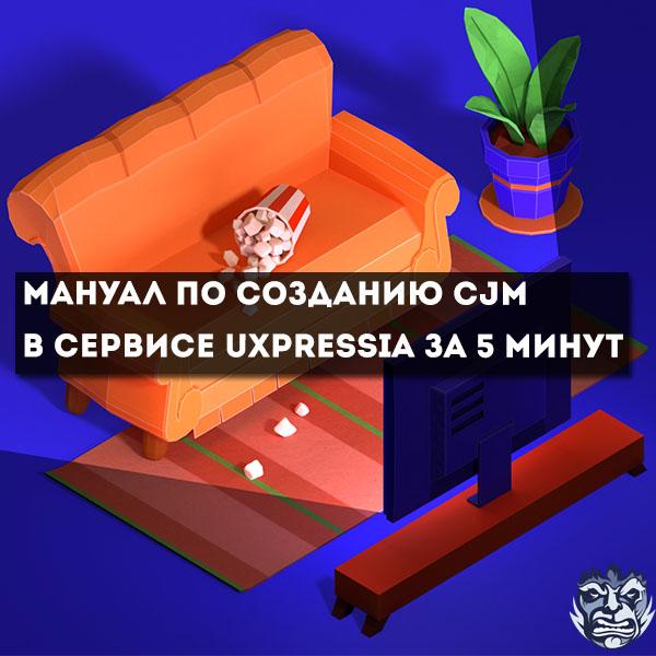Простой мануал по созданию CJM в сервисе UXpressia за 5 минут