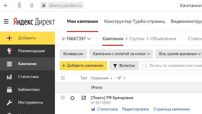 Интерфейс рекламного кабинета Яндекс