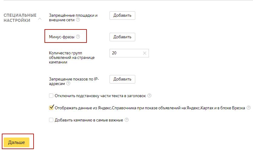 Динамические объявления Яндекс.Директ