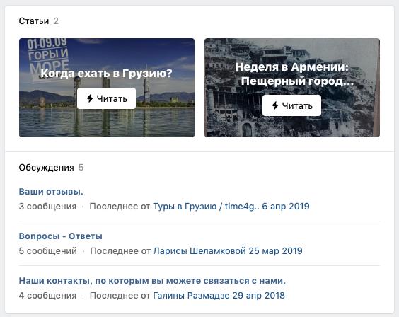 Изменения на странице во ВКонтакте