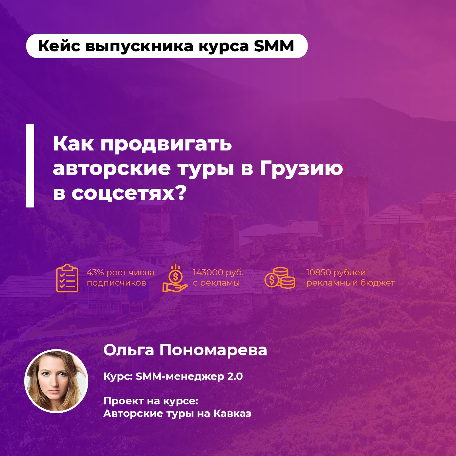 Отзыв и кейс ученика курса smm-менеджер Ольги Пономаревой