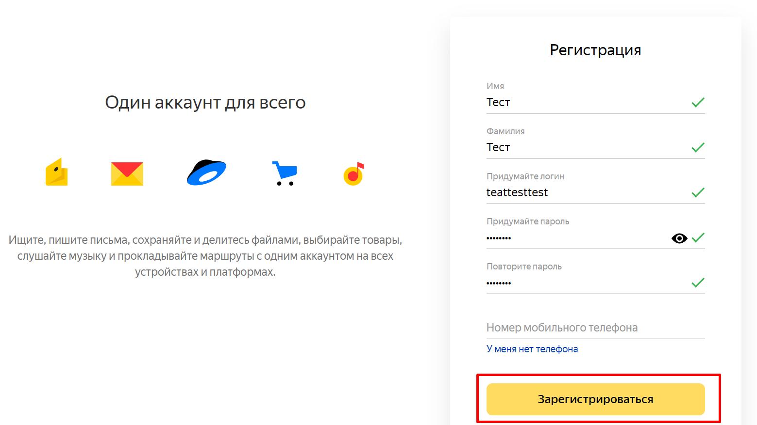 Создание нового аккаунта в Яндекс.Директ с нуля