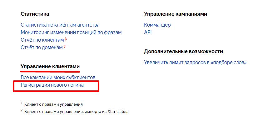 Регистрация нового клиента в Яндекс.Директ
