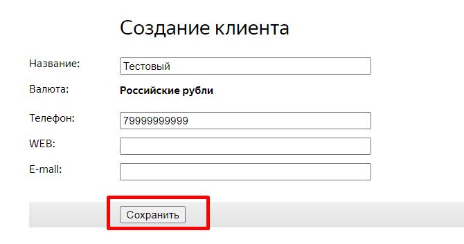 Создание нового аккаунта в Яндекс.Директ и регистрация клиента