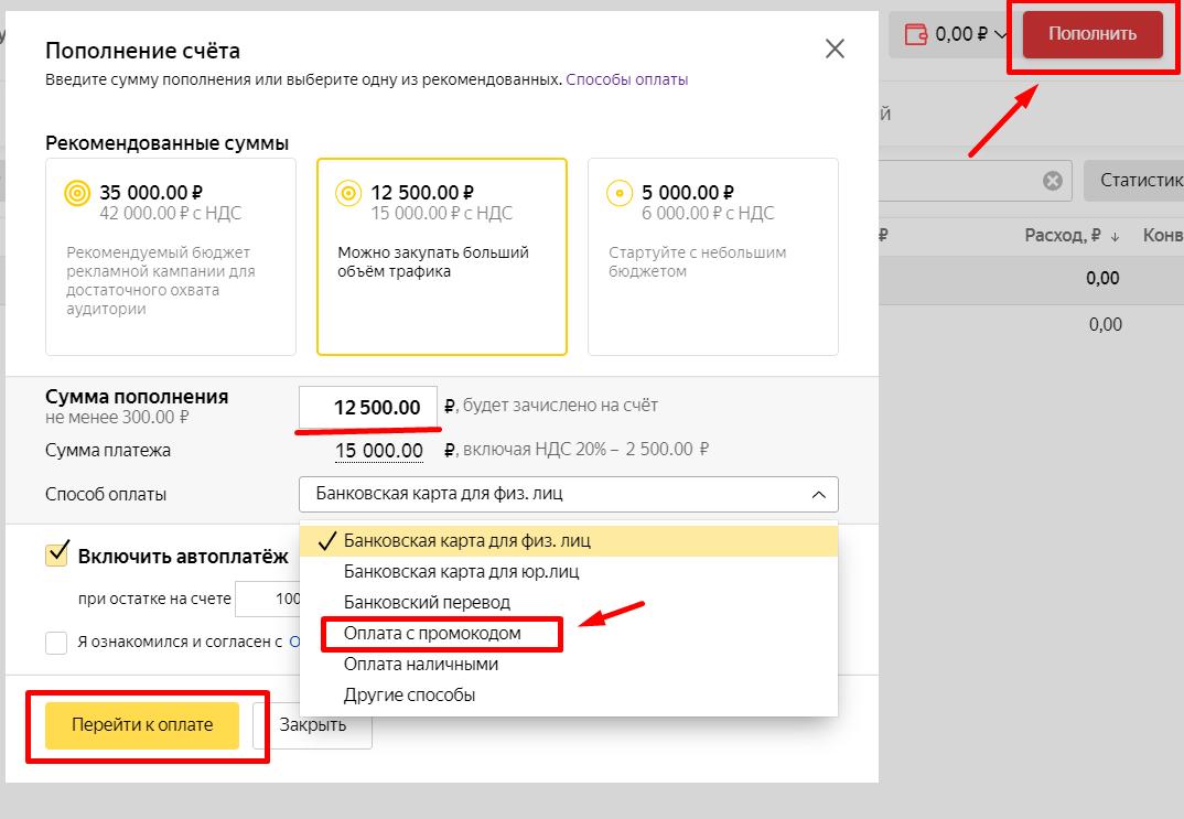 Как применить промокод от Яндекса