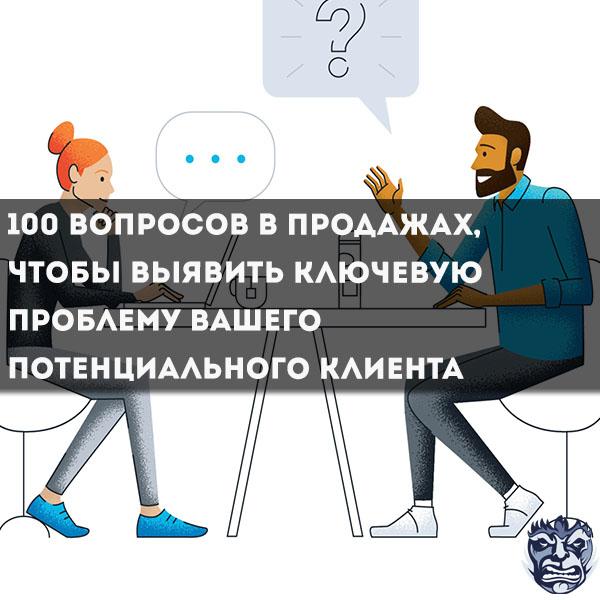 100 вопросов для отдела продаж