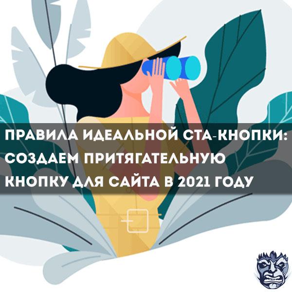 Правила идеальной CTA-кнопки: создаем притягательную кнопку для сайта в 2021 году