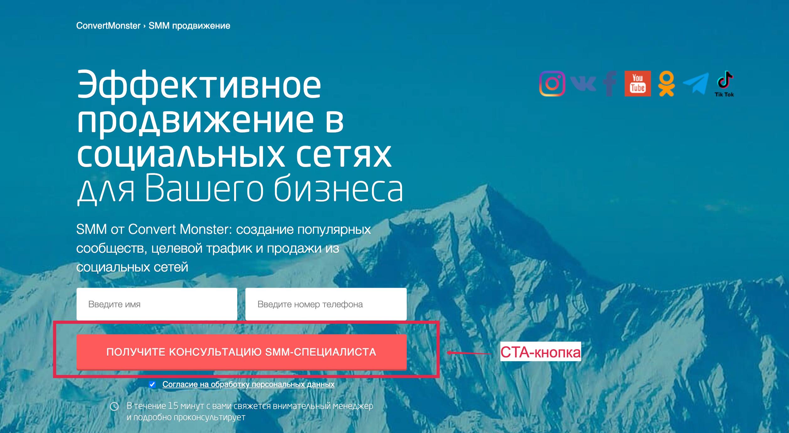 Пример CTA-кнопки на сайте