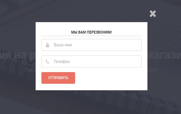 Обработка персональных данных на лендинге или сайте