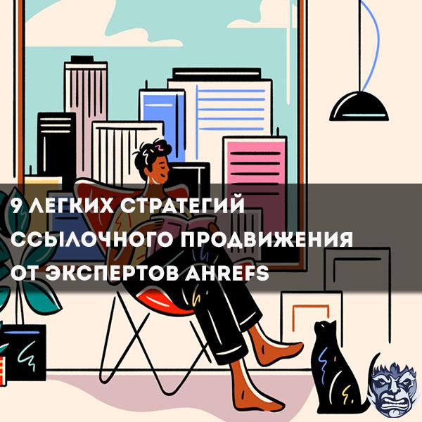 9 легких стратегий ссылочного продвижения для любых веб-сайтов от экспертов Ahrefs