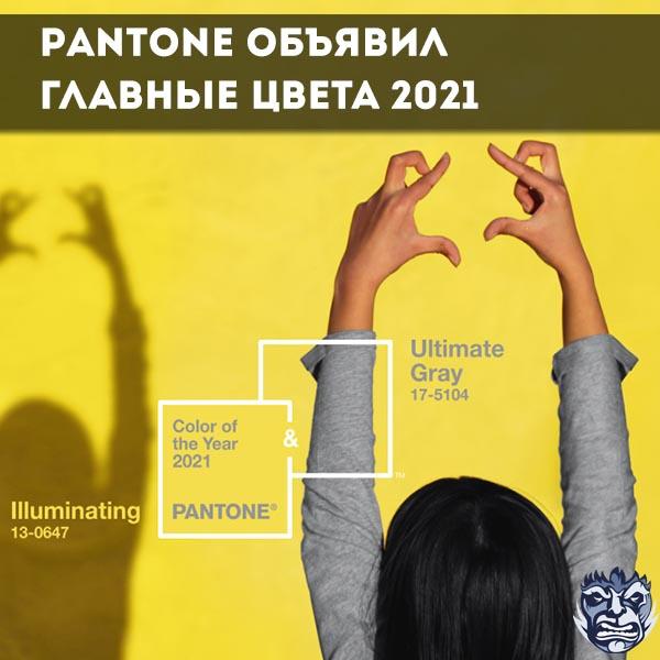 Цвета 2021 года по версии Pantone