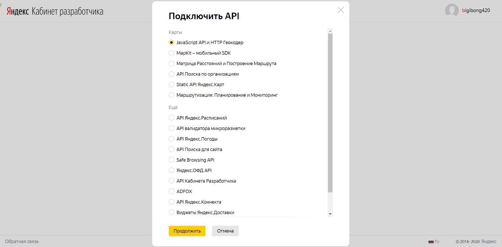 JavaScript API и HTTP Геокодер