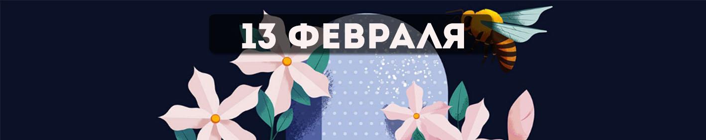 13 февраля: праздники и события